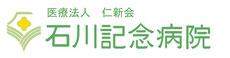 医療法人仁新会 石川記念病院